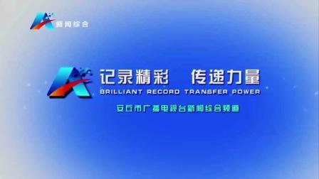 安丘市新闻综合频道闭台(2021-4-5)