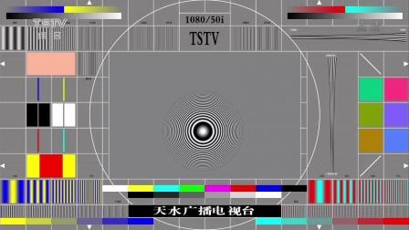 天水综合频道闭台(2021-4-6)