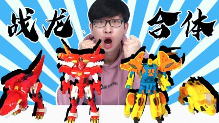 爆龙4玩具体验全网首发!乐玩哥哥来变形恐龙机器人玩具!