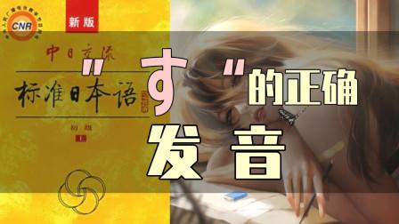 【日语】终于发对'す'音了,你学会了吗?