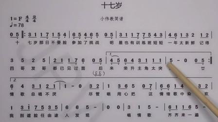 唱谱学习《十七岁》概括了华仔半生的歌曲