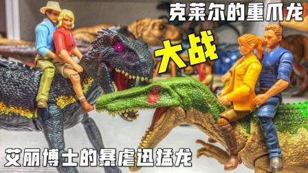 双骑士暴虐迅猛龙对战重爪龙!侏罗纪世界恐龙霸王龙奥特曼玩具!
