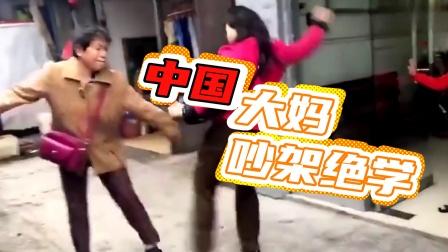 中国大妈吵架,绝招三连,招招致命!
