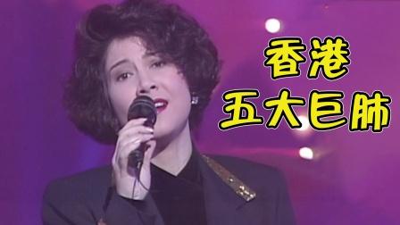 """香港""""五大巨肺""""有多牛?她们一开口乐坛都要抖三抖,太飒了!"""