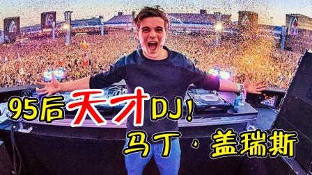 """全球第一的天才DJ小马丁,4首电音直接""""封神""""!现场太炸了"""