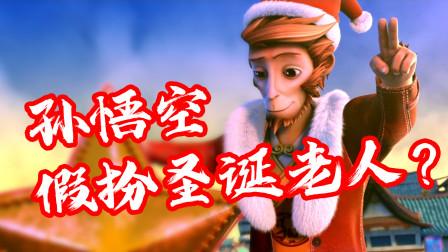 """2.6分史上最烂西游电影!""""崇洋媚外""""孙悟空,观众看完当场举报!"""