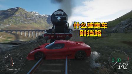 价值好几个亿的黄金跑车停在铁轨上 火车敢撞它吗?
