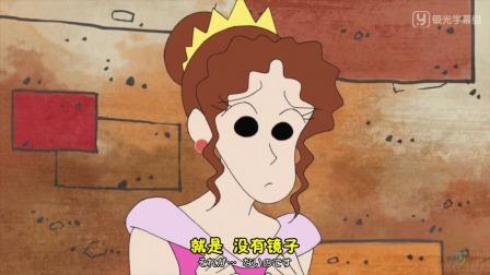 蜡笔小新 1076-3 美女与野兽与我(下)