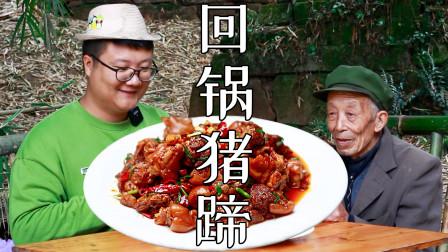 """66买一根猪蹄,阿米做""""回锅猪蹄""""先烧再炒,软烂入味,肥而不腻"""