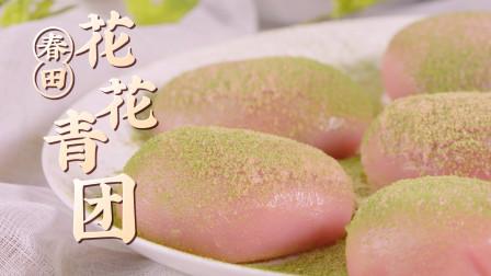 春田花花青团 | 软叽叽,Q弹弹,一口一个春天的味道!