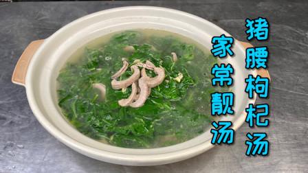 非常好喝的猪腰枸杞汤,制作它就像烧开水一样简单的,学起来~