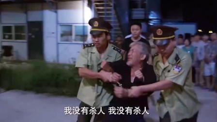 刑警:老头不是凶手,警察却故意抓他上警车,演一场引蛇出洞