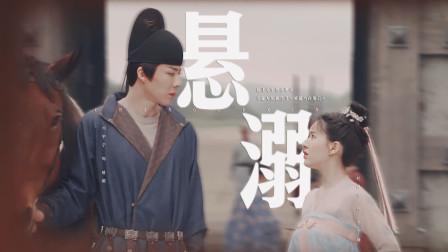 【皓嫣丨刘宇宁×赵露思】冷面侍卫爱上小哭包公主,新晋醋王上线