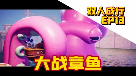【菊长村长】双人成行 EP13 大战章鱼
