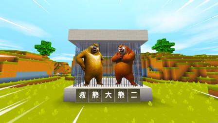 迷你世界:光头强会分身术,还绑架熊大熊二,小蕾冒死去解救