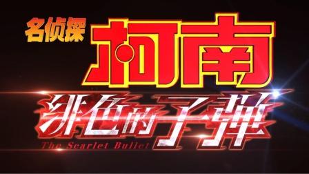中国大陆4月17日同步上映