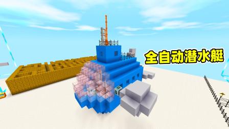 迷你世界高级生存394:花2天时间,造好全自动潜水艇,真的能潜水