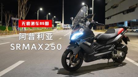 无痕测车85期:阿普利亚SR MAX250测评