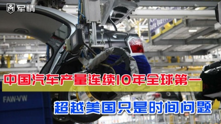 中国汽车产量连续10年全球第一,超越美国只是时间问题