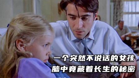 小女孩突然不说话,男子借能力窥其大脑,竟发现长生不老的秘密