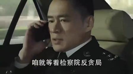 人民的名义:沙瑞金给李达康打电话,李达康反应亮了