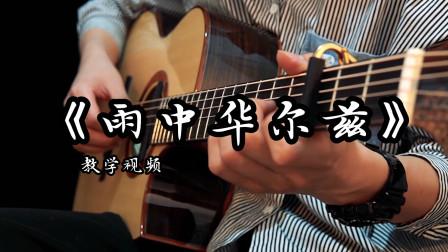 唯美吉他纯音乐《雨中华尔兹》教学视频分享