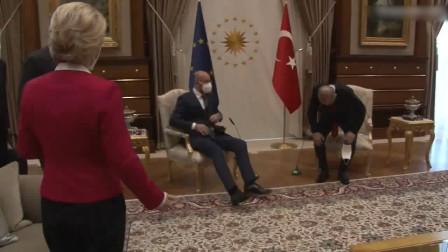 三人只有两把椅子!欧盟委员会主席没座位被晾在一旁 当场一脸尴尬