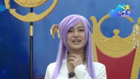 奔跑吧兄弟:李晨一头紫色头发像洗剪吹,郑恺还穿了豹纹铠甲