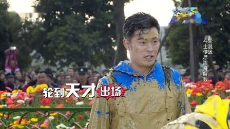 奔跑吧兄弟:李晨最终将郑恺拖了下来,包贝尔乘机上位