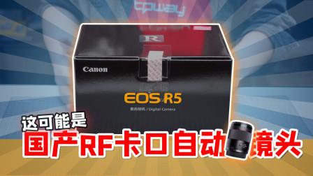是什么让索嗨回佳? 国产第一支自动RF卡口镜头永诺85mm不严谨测评