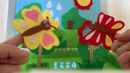 益智玩具:两只蝴蝶飞到花丛中