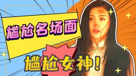 《司藤》全集混剪:尴尬女神司藤,尴尬名场面大赏!