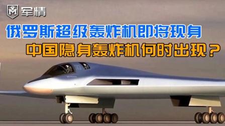俄罗斯超级轰炸机即将现身,中国隐身轰炸机何时出现?