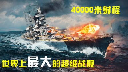 斥资1500亿,日本打造世界上最大战舰,一炮能打40000米,这是想干嘛?