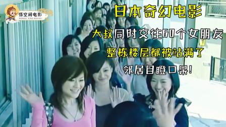 大叔同时交往60个女朋友,整个楼层都被占满了,邻居目纷纷侧目!