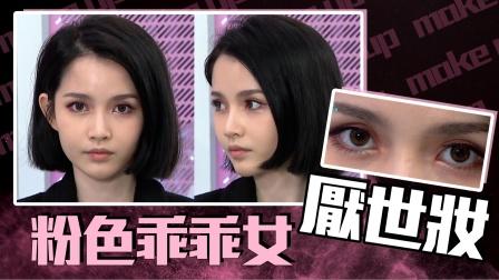 【姊妹淘】粉色乖乖女厭世妝