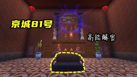 京城81号解密,坐上太师椅,大门自动打开,灯熄灭!