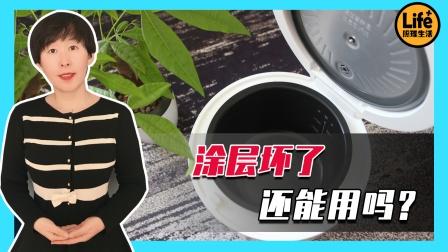 电饭锅的涂层刮伤或是脱落以后,电饭锅还能使用么?告诉你答案