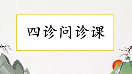 易演中医望诊第一课目录