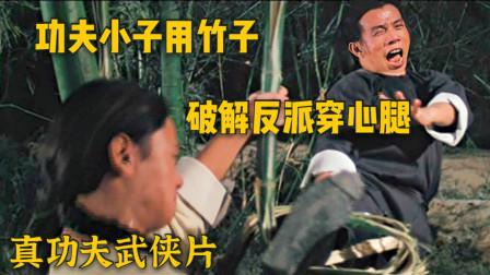 武侠片:江洋大盗绝招穿心腿,横行江湖,却被主角用竹子破解!