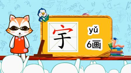 """学汉字启蒙:""""宇""""如何书写笔顺,又如何组词造句呢?"""