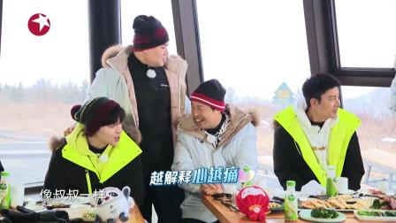 极限挑战:黄明昊说王迅是叔叔,极限男团集体下跪给迅哥拜年