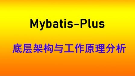 Mybatis Plus教程Mybatis底层原理分析