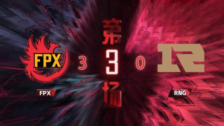 2021职业联赛春季赛季后赛:Nuguri鳄鱼 制霸边路团战无敌FPX3:0RNG