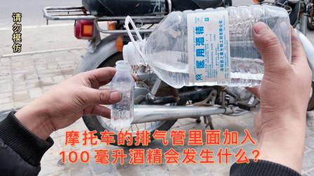 给摩托车的排气管里面加入100毫升酒精会发生什么!会爆炸吗?