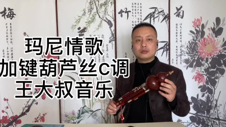 葫芦丝《玛尼情歌》紫竹加键葫芦丝C调演奏,不改变原指法能吹高音。