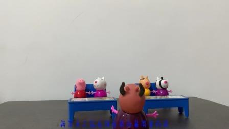 小猪佩奇玩具:佩奇下课就讨论去哪里玩