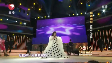 2012梦圆东方 徐小凤歌曲《风的季节》唯美动听