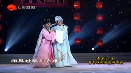 越剧《情探·送王郎》上海越剧院优秀青年演员张宇峰 裘丹莉演唱 好听好看!