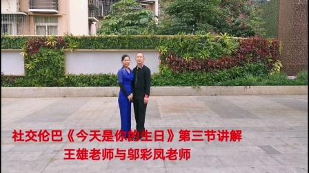 社交伦巴《今天是你的生日》第三节讲解和演示,王雄老师与邬彩凤老师